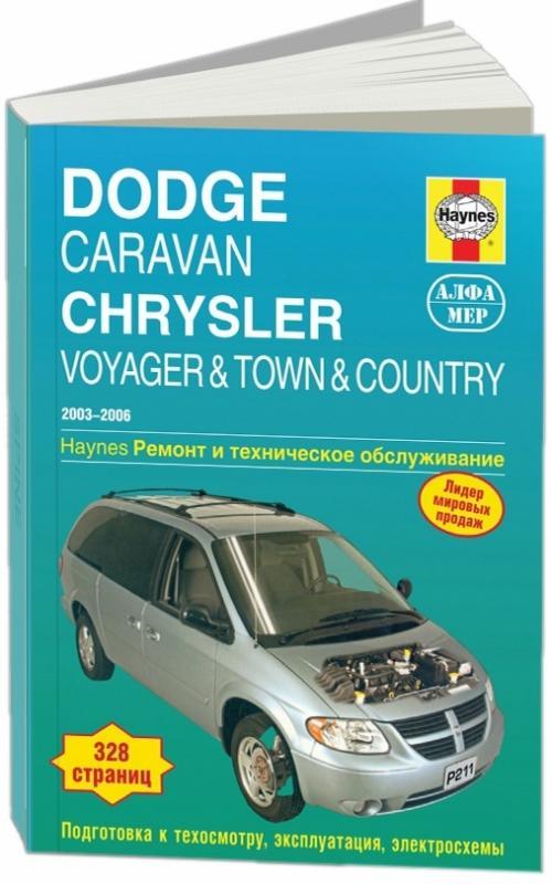 2003 dodge caravan service manual pdf