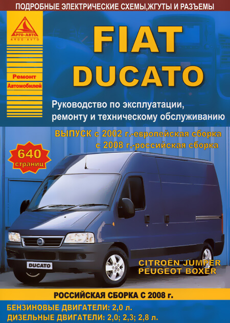 руководство по ремонту citroen jumper 1994-2002 j5