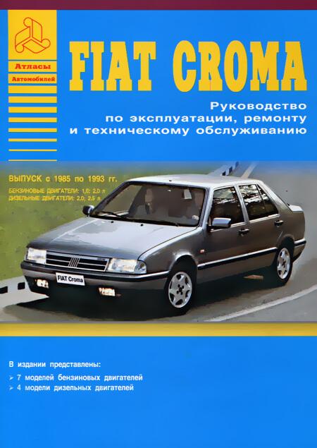 fiat croma 2006г-2008г( 194) инструкция
