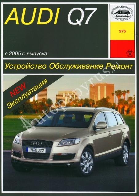 Руководство По Ремонту Audi Q7 Скачать Бесплатно - фото 2