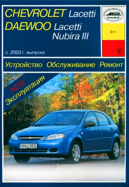 Руководство по ремонту daewoo leganza на русском