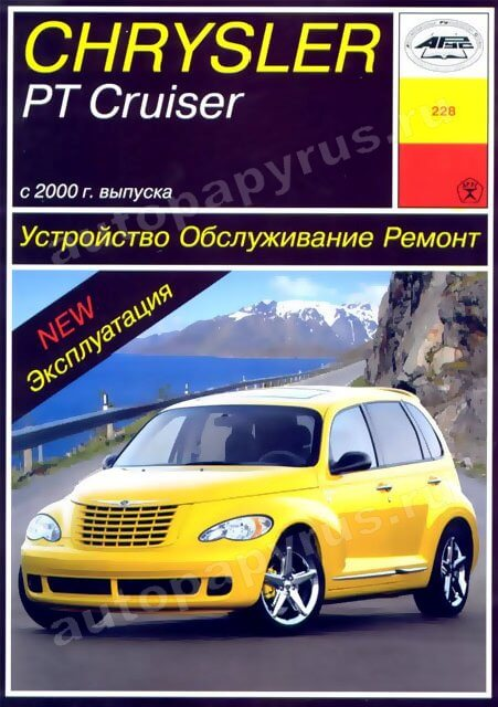 руководство по эксплуатации автомобиля pt cruiser