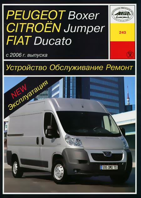 инструкция по эксплуатации fiat ducato 250