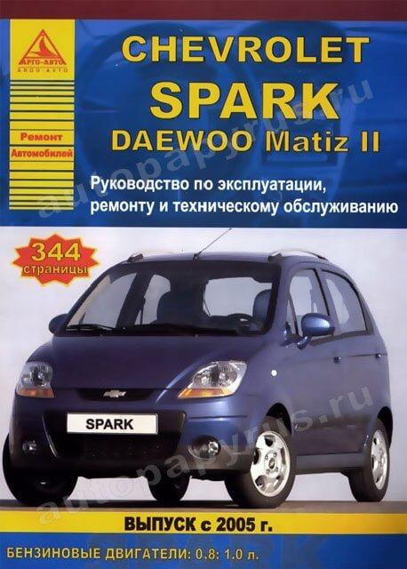 инструкция Spark на русском языке - фото 2