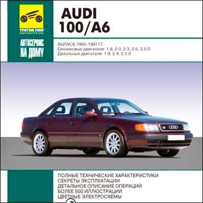 мультимедийное руководство по ремонту audi 100 a6 c4 1990 - 1997 г.в