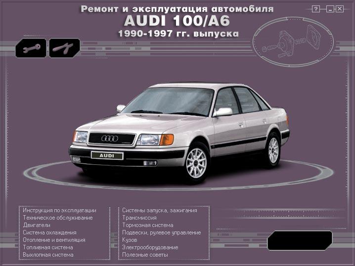 скачать. Audi 100/A6