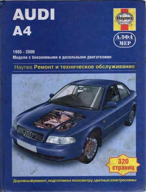 руководство по эксплуатации ауди а4 в5 1997