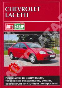 инструкция по эксплуатации Chevrolet Lacetti - фото 7
