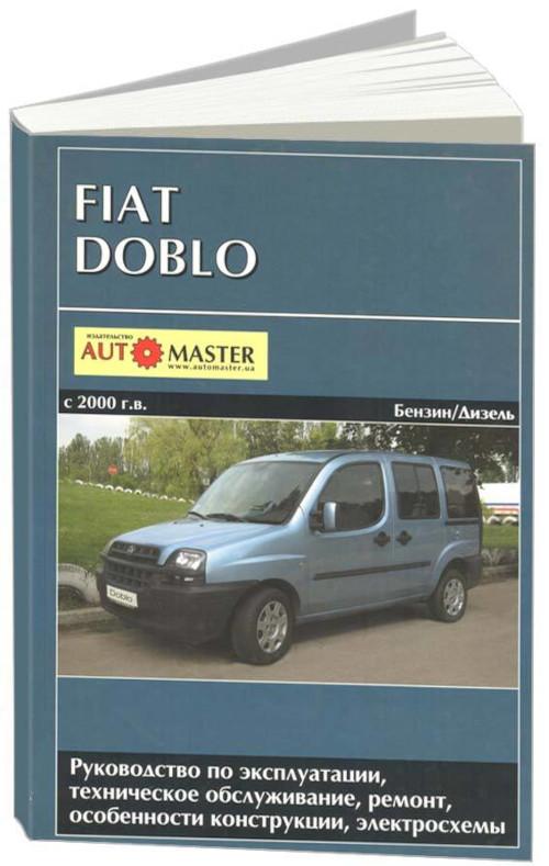 fiat nuovo doblo инструкция по эксплуатации и обслуживанию