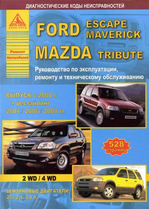 инструкция по эксплуатации ford escape 2005