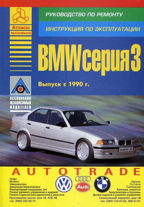 Инструкции по ремонту bmw e90