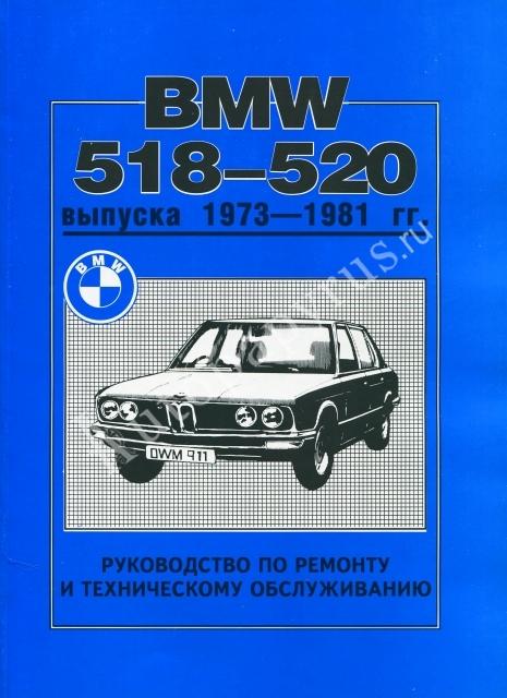 руководство по ремонту bmw520 88