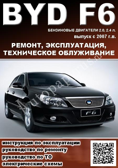Byd Flyer Инструкция По Ремонту - фото 11