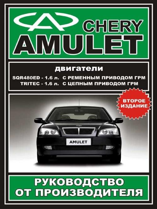 Руководство по ремонту чери амулет chery amulet a15 амулет добра дарья донцова скачать бесплатно полная версия