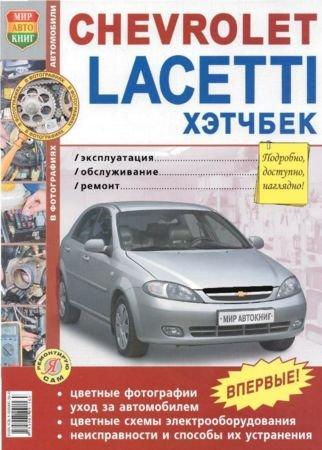 скачать. Chevrolet Lacetti.