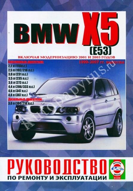 Инструкцию bmw x5 3-5i