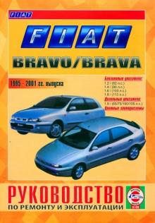 Fiat brava руководство по ремонту и эксплуатации