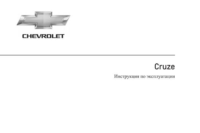 Руководство по ремонту chevrolet cruze.