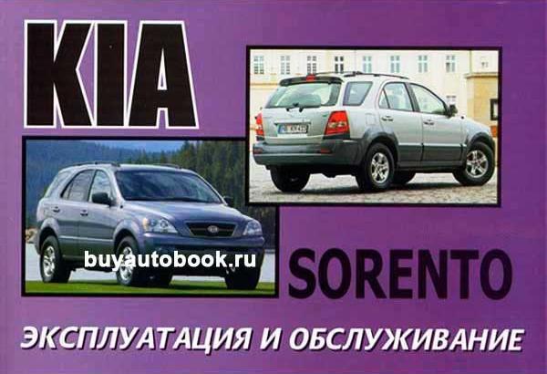 Скачать руководство по ремонту киа соренто 2009-2012 бесплатно