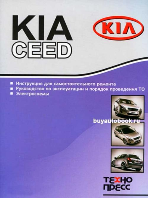 руководство по ремонту и эксплуатации kia ceed 2008