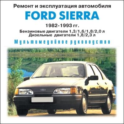 скачать бесплатно руководство по ремонту и эксплуатации форд сиерра