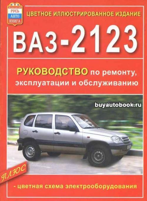 руководство по эксплуатации ваз 212140 нива