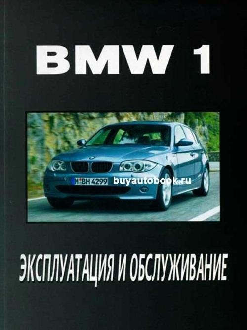 руководство по ремонту и обслуживанию bmw