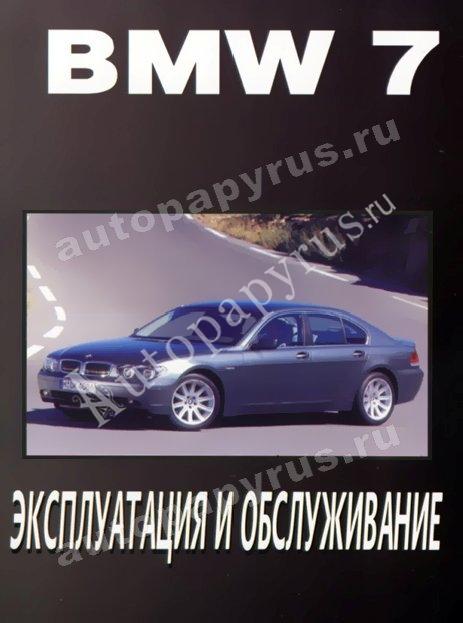 Bmw E65 Manual
