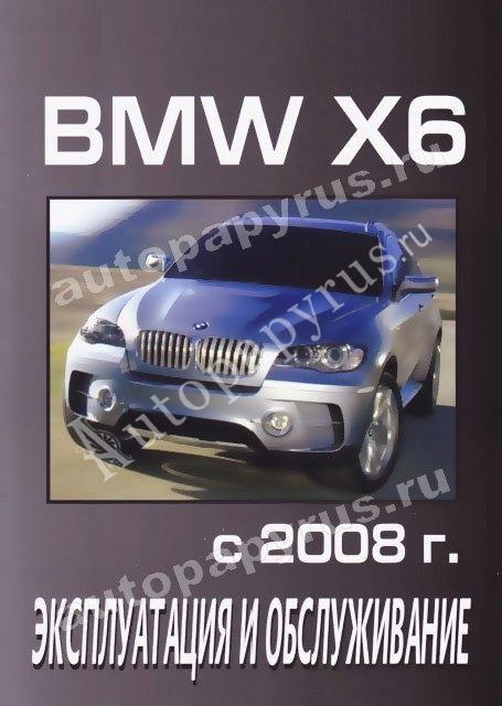 Bmw X6 инструкция по эксплуатации - фото 2