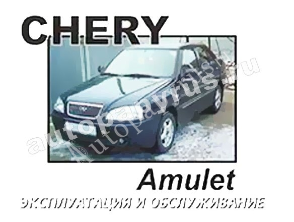 Техническая информация chery amulet | издательство монолит.