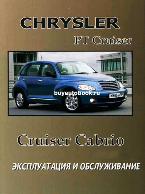 Online каталоги запчастей chrysler