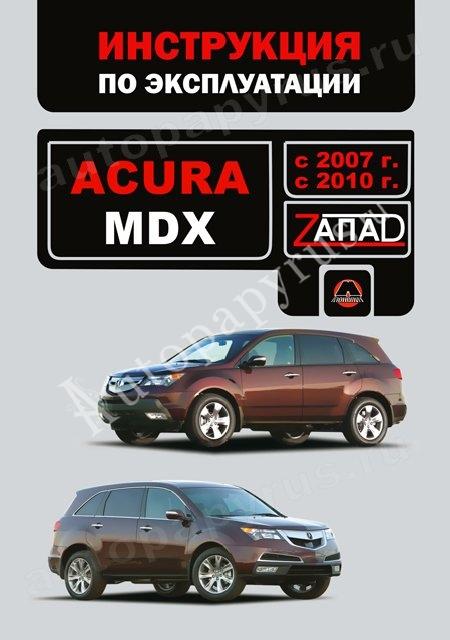 скачать руководство по эксплуатации acura mdx 2002 г
