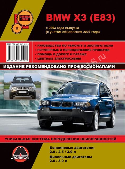 Bmw x3 инструкция на русском