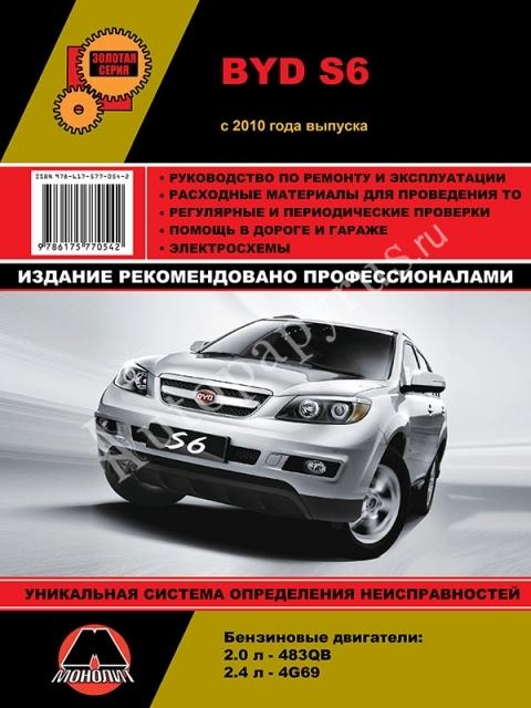 Byd Flyer Инструкция По Ремонту - фото 4
