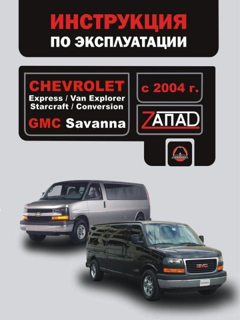 Инструкция По Эксплуатации Нива Шевроле 2004 - фото 4