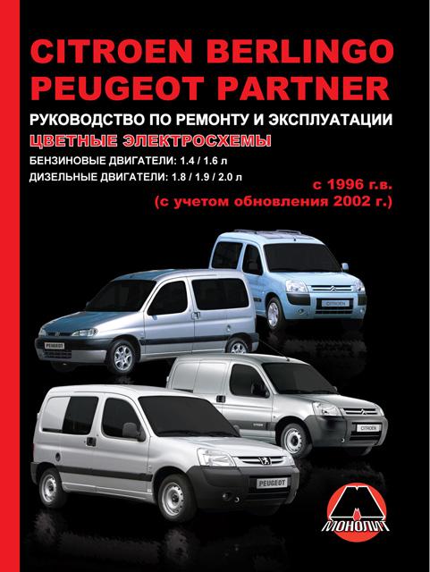 руководство по ремонту и эксплуатации citroen berlingo с 1996 г
