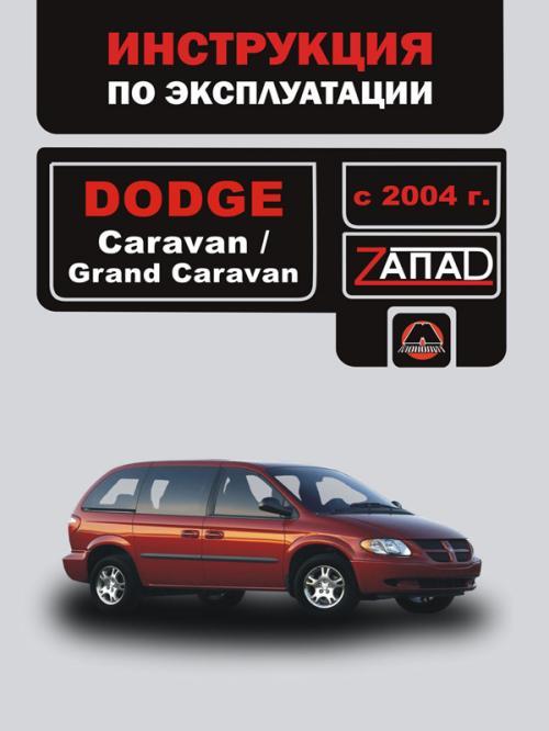 инструкция по эксплуатации dodge caravan