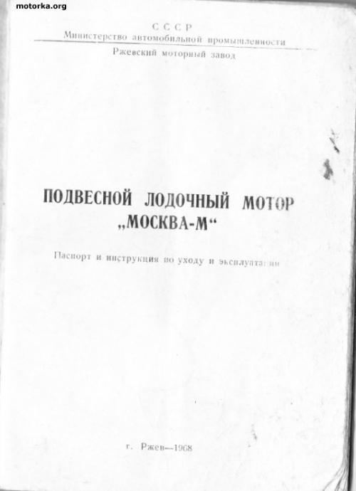 руководство по эксплуатации москва-м - фото 2