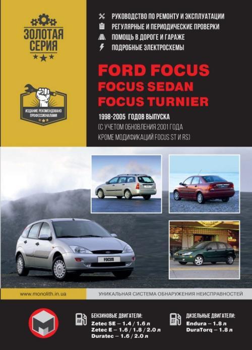 скачать бесплатно руководство по эксплуатации форд фокус 2