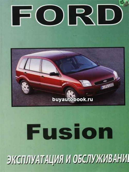 руководство по эксплуатации ford fusion скачать
