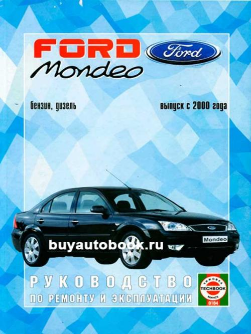 руководство по ремонту и эксплуатации форд мондео 1993-2000г скачать