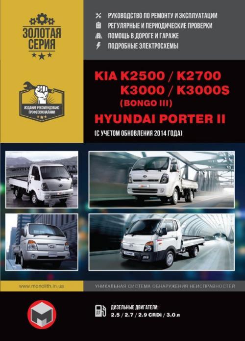 Скачать бесплатно руководство по ремонту и эксплуатации Kia Bongo 3