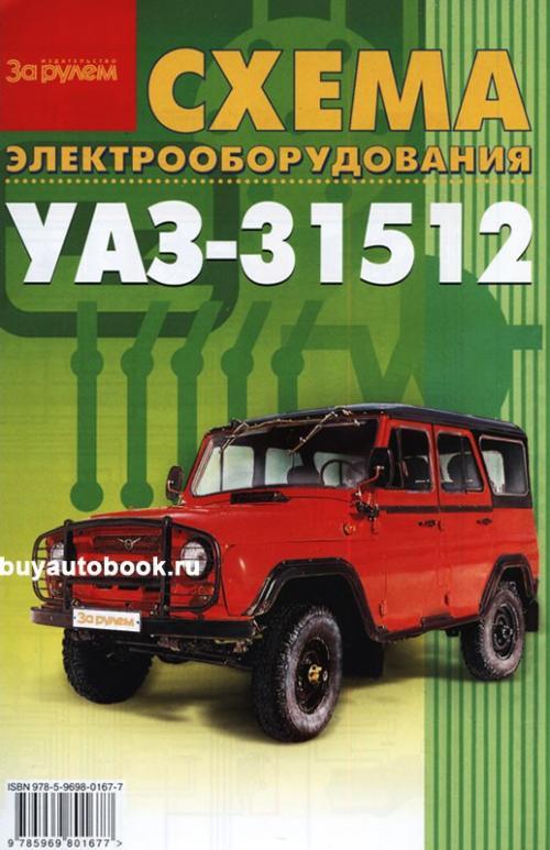 уаз 469 книга по эксплуатации и ремонту скачать бесплатно