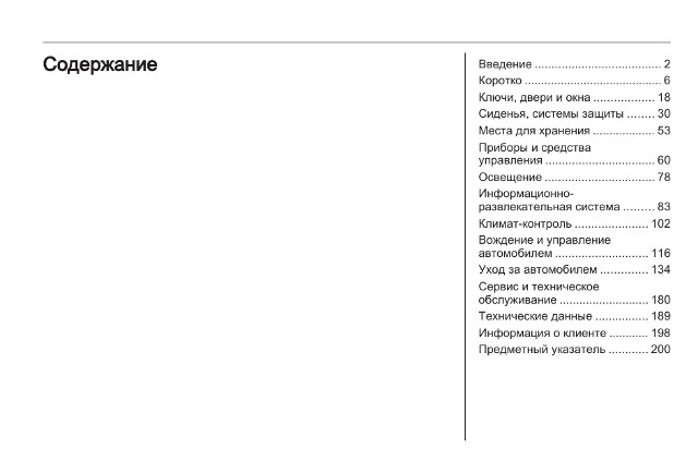 инструкция Spark на русском языке - фото 3