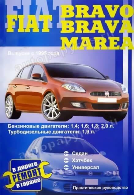 пособие по ремонту двигателя фиат крома 154