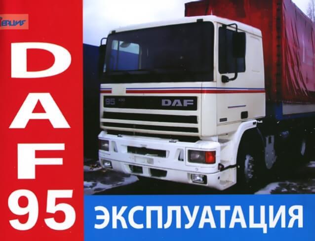 Инструкция по эксплуатации daf 95 ati