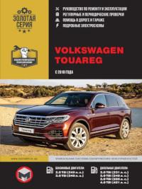 Руководство по ремонту и эксплуатации VW Touareg с 2018 г.