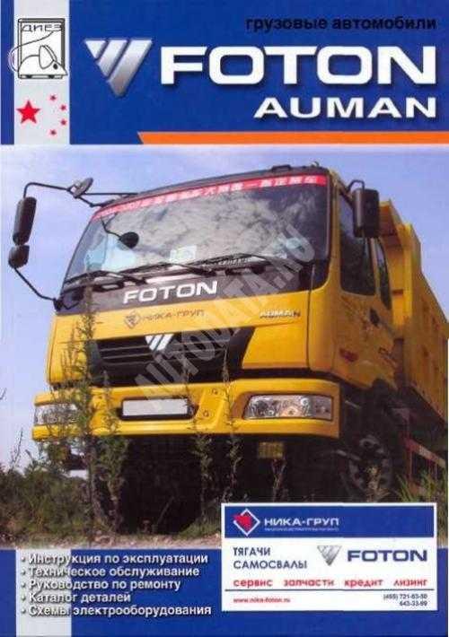 руководство по ремонту foton auman скачать бесплатно