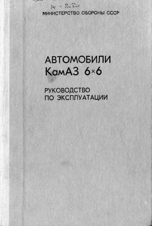 инструкция по эксплуатации камаз-4350 - фото 3