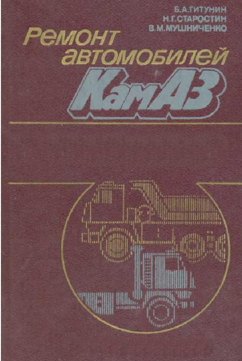книга по ремонту и эксплуатации камаз 55111